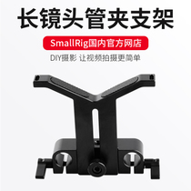 Smog Long Focus Lens Bracket Base Lens Bracket 15mm Double Hole Tube Clamp SLR Camera Accessories 1784