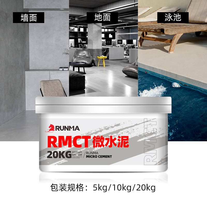 Nano-micro-cement floor paint clear water concrete floor paint cement wall art paint wear-resistant wall ground