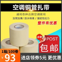 Feimao air-conditioning strap original air-conditioning isolation pipe strap sun protection strap grip leather thick cloth tape