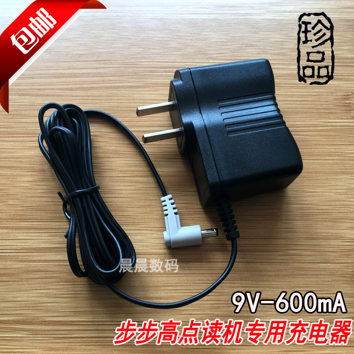 Original step high-point reader T500S T600 T800 T900 T1 T2 power charger