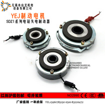SDZ1-08 15 30 40 80 150 electromagnetic power loss brake YEJ motor brake (including large medium)
