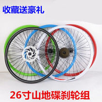 26-inch Mountain Variable Speed Bicycle Wheel Set/Bearing Quick Removal Hub Front and Rear Wheel Disc Brake V-Brake Universal Aluminum Wheel Ring