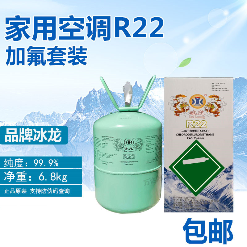 Domestic ice dragon R22 refrigerant Freon air conditioning refrigerant snow species net weight 6.8 10kg
