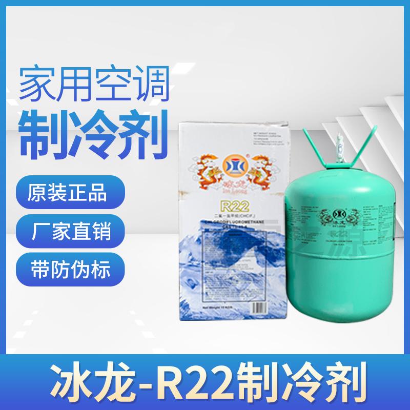 Household ice dragon R22 refrigerant Freon air conditioner refrigerant Snow species net weight 6.8 10kg