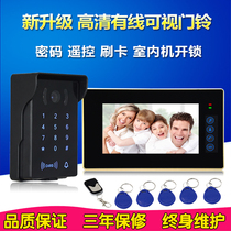 HD Visual Doorbell Home Villa intelligent Wired 7-inch video intercom unlock monitoring building access control system