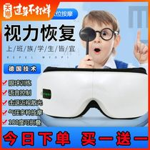 Eye myopia training equipment correction of Vision Eye Massager Eye Protection myopia students astigmatism vision recovery