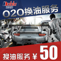 Nobe run National multi-city + 50 yuan to designated cooperative stores for oil change