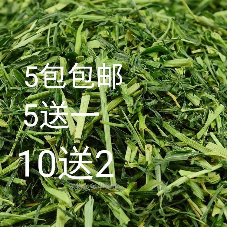 Много провинций 5 пакетов ячменя травы сегмент ванильный кролик дракон кошка голландская свинья трава хорошо усваивается