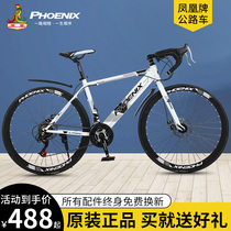 Phoenix Road Bike 700c bends the variable speed male and female adult student climber double disc brake cross-country racing