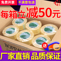 Transparent tape Large volume thickened tape Wholesale packing sealing tape Sealing tape Wide tape paper whole box