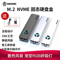 Jinsheng mobile SSD box NVME M.2-turn TYPE-C3.1 2280 2242 2260 RTL9210