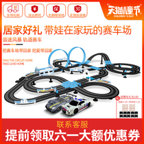 Track car Toy racing remote control electric super long-distance running car Track Sonic storm double race big track car