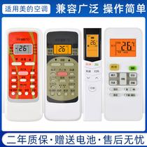 全新适用于美的空调遥控器中央空调挂机柜机万能通用型不分型号