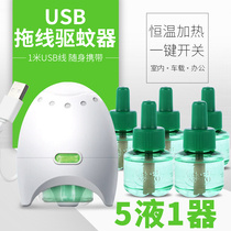 Electric mosquito liquid usb interface heater socket car insect repellent artifact cable car electric household