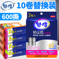 Charm Jie sticky paper can tear 10cm sticky roller roll paper stick sticky hair dust replacement core paper wheel roller