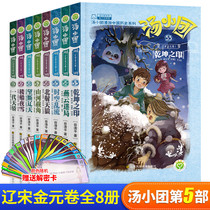 Tang Xiaogroup Book Liao Song Jinyuan Volume 33-40 Full Set 8 Volumes Roaming Chinese History East Zhou Liguo Volume Two Han Legends Cross-Country Yan Tang Fengyun Volume Genuine Gu Qingping Primary School Childrens Literature Bestseller 7-10 Years Old