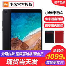 MIL Xiaomi Millet authentique (place le même jour) flat 4 Millet Tablet PC 4G édition intelligente