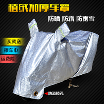 Pedal Motorcycle Hood Electric vehicle battery sunscreen rainproof hood car jacket shade Gabe thickened dust cover