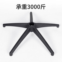 Swivel Chair Accessories thickened five-star foot V-claw soles nylon plastic Scaffolding Chair Chassis office chair five-horned legs