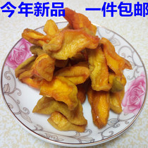 Mountain Specialty yellow peach Dried peach dried wuzhi dry Mountain Yellow Peach Dry non-nuclear drying bulk weighing 500g