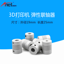 Anet aluminum Alloy Elastic coupling 3D Printer accessories 25mm Stepper motor screw special connecting shaft device