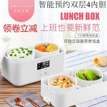 Life elements electric lunch box intelligent reservation office workers double large capacity heating cooking food cooking artifact