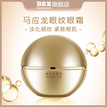 Ma should dragon eye cream to dilute fine lines eye wrinkles 緻 dry fishtail moisturizing moisturizing moisturizing