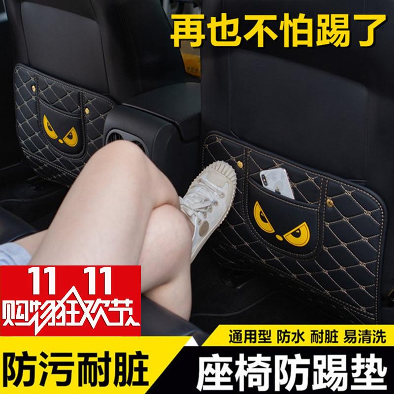 Car seat chair back anti-kick pad childrens cartoon protection pad inside the car with anti-dirty protective pad rear anti-kick grinding pad