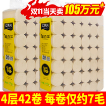 Fu hundred Years of color bamboo pulp toilet Paper wholesale roll sheet household household installed affordable paper towels do not bleach toilet paper