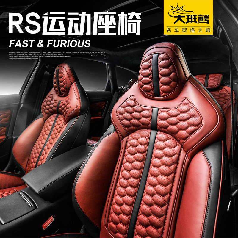 Audi RS Sports Seat Modification A5A4RS Sponge RS5RS6S5 Pack Leather Seat Customization A6LA7 Deposit