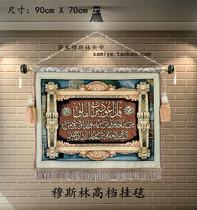 Muslim supplies high-grade velvet gilding color scripture scroll hanging painting Islamic hui min decorative Tapestry