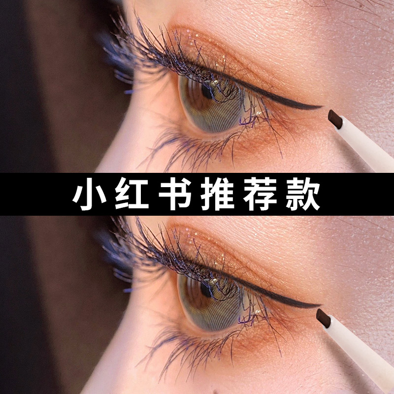 Dance odd eyeliner color flat-headed glue pen very fine waterproof not fainting new beginner lying down to the silkworm