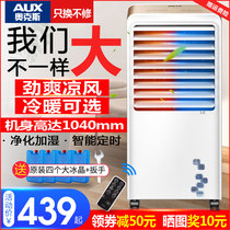 Oaks air-conditioning fan cold and warm two-use air-cooled fan home air-conditioning fan chiller water-cooled small water-cooled fan