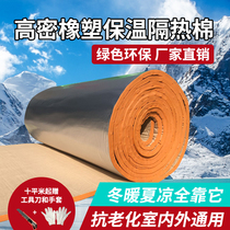 Insulation plate insulation cotton rubber plate fireproof Sunshine House Roof insulation sunscreen insulation cotton insulation board materials