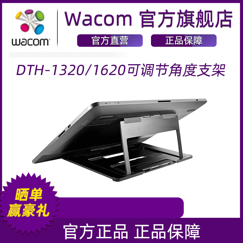 Wacom bracket DTH-1320/1620 adjustable angle bracket for mobile computer workstation