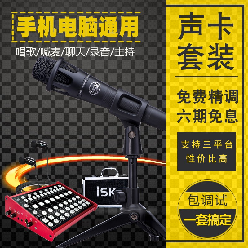ISK YX-800 Capacitor Microphone Sound Card Set