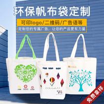 Sac en toile personnalisé motif logo sac promotionnel en coton à main Sac en toile sac à provisions personnalisé de protection de lenvironnement sur mesure