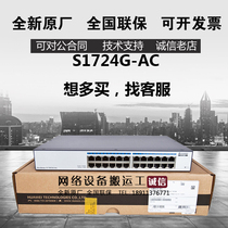 S1724G-AC Huawei 24-Port all Gigabit Management Switch Special sale