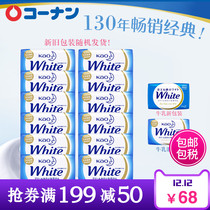 Japan Kao whitening milk natural plant bath soap 6 510G*2 Special bonded hair