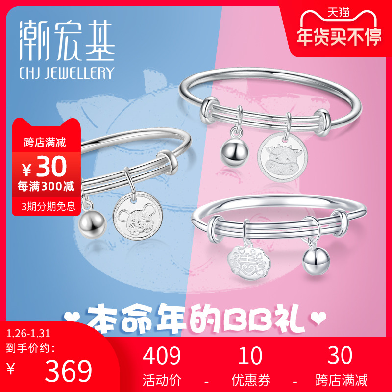 Chao Acer auspicious childrens bracelet silver bracelet baby foot silver bracelet baby zodiac bovine pig Fubell silver ornament F