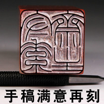Hand-carved seal calligraphy calligraphy and painting book seal name seal custom-made finished seal Gongbi hard pen Shoushan stone