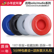 Suitable for the original magic beats headphone cover solo2 0 sponge cover solo3 wired and wireless version of the headset holster