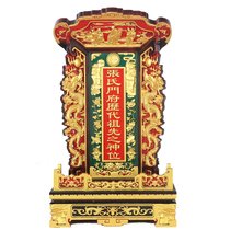 Free Engraving Incense plaque ancestor of ancestral Buddhist Taoist ancestral temple brand wooden deities card