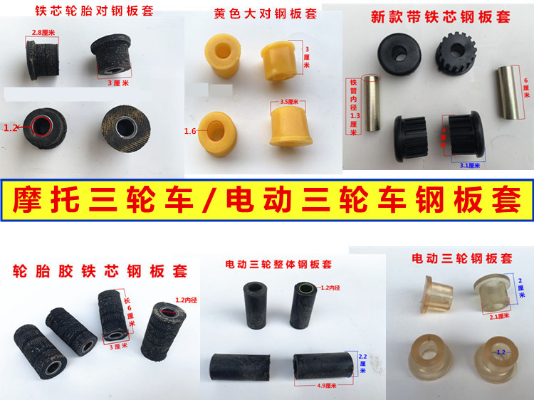 Three-wheeled 託 electric tricyle steel plate rubber sleeve bow plate bushing soft-linked buffer shock-absorbing nylon rubber sleeve