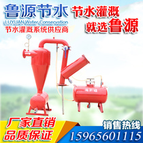 Steel Centrifugal filter agricultural irrigation filtration equipment micro-injection micro drip irrigation sandstone and gravel filter fertilizer tank