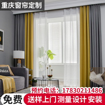 Chongqing Curtain Custom Custom-made door measurement installation simple modern shading pure color cotton Hemp window living room Bedroom