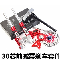 Electric friction Modified brake set Faust 30 core front damping small radiation caliper Ghost Fire small turtle King battle speed Vjr