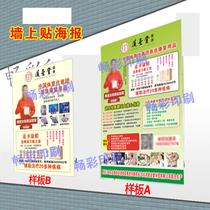 道圣膜康海报展架道圣膜康宣传单体验卡地推物料道圣堂易拉宝名片