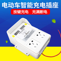 A 2-way electric vehicle charging station Block electric car intelligent timing charging socket Property management socket