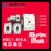 Remarks on the Voltage of HSC1-800-2*CA511 of the Original Authentic Hangzhou Jianghangshen Electric AC Contactor